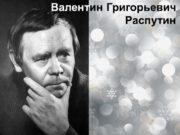 Валентин Григорьевич Распутин Родина Валентин Распутин родился 15