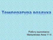 Работу выполнила: Мальгинова Анна 11 -6