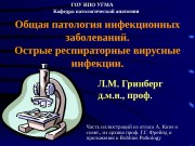 Общая патология инфекционных заболеваний. Острые респираторные вирусные инфекции.