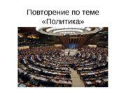 Повторение по теме  «Политика»  Верны ли