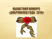 обЛастной конкурс «доброволец года- 2016» направление Волонтерство Победы