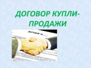 ДОГОВОР КУПЛИ-ПРОДАЖИ Договор купли-продажи Является одним из типов
