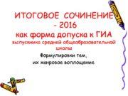 ИТОГОВОЕ СОЧИНЕНИЕ — 2016 как форма допуска к