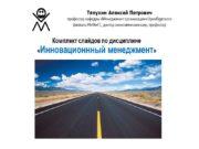 Комплект слайдов по дисциплине «Инновационнный менеджмент» Тяпухин Алексей