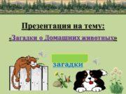 Презентация на тему: «загадки о Домашних животных» загадки