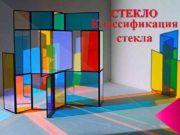СТЕКЛО Классификация стекла    Стекло
