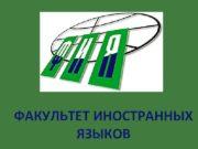 ФАКУЛЬТЕТ ИНОСТРАННЫХ  ЯЗЫКОВ  Факультет иностранных языков