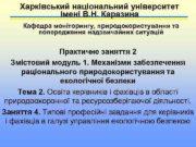 Харківський національний університет   імені