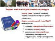 Кодекс этики и корпоративная культура   Кодекс