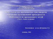 КАЗАХСКИЙ НАЦИОНАЛЬНЫЙ МЕДИЦИНСКИЙ УНИВЕРСИТЕТ им С.Д АСФЕНДИЯРОВА КАФЕДРА