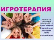 ИГРОТЕРАПИЯ  Презентацию  подготовили   студенты