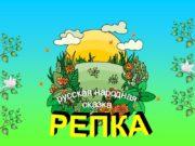 РЕПКА русская народная сказка Посадил дед репку. Посадил