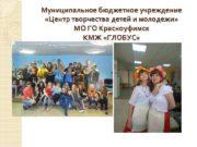 Муниципальное бюджетное учреждение  «Центр творчества детей и