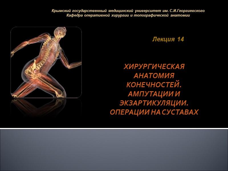 демиелинизация на уровне коленного сустава