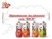"""Маркетингове дослідження соків """"RICH"""" Сік (лат. succus, англ."""