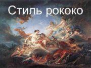 Стиль рококо  q Рококо зародилось в XVII