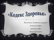 Выполнили: студентки 41 группы   Григорьева Дарья
