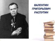 ВАЛЕНТИН ГРИГОРЬЕВИЧ  РАСПУТИН  РАСПУТИН Валентин