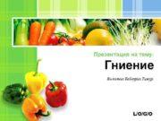 Презентация на тему: Гниение Выполнил Байчурин Тимур.
