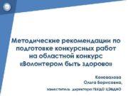 Методические рекомендации по подготовке конкурсных работ на областной