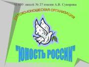 ДЕТСКО-ЮНОШЕСКАЯ ОРГАНИЗАЦИЯ МАОУ лицей № 27 имени А.В.
