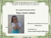 МБОУ «Средняя общеобразовательная школа