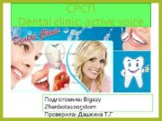СРСП Dental clinic; active voice