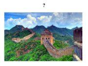?     Великая китайская стена