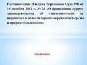 Постановление Пленума Верховного Суда РФ от 18 октября
