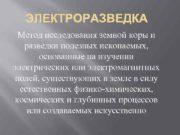 ЭЛЕКТРОРАЗВЕДКА  Метод исследования земной коры и