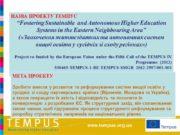 www.tempus.org.ua www.tempus.org.ua Очікувані результати на інституціональному рівні (для