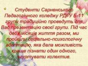 Студенти Сарненського Педагогічного коледжу РДГУ Б-11 групи
