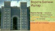Ворота Богини Иштар.  Ворота Иштар — восьмые