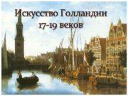 Искусство Голландии  17 -19 веков  Малые