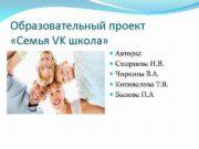 Образовательный проект «Семья VK школа»