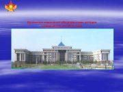 Основные изменения общевоинских уставов  новой редакции 2016