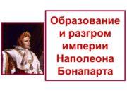 Образование и разгром империи Наполеона Бонапарта Наполеон Бонапарт