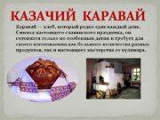 КАЗАЧИЙ КАРАВАЙ Каравай — хлеб, который редко едят