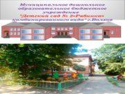 Муниципальное дошкольное образовательное бюджетное учреждение «Детский сад №