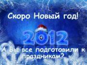 Скоро Новый год!  А Вы все