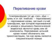 Переливание крови  Гемотрансфузия (от др. -греч.