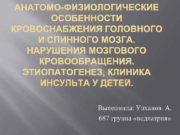 АНАТОМО-ФИЗИОЛОГИЧЕСКИЕ   ОСОБЕННОСТИ КРОВОСНАБЖЕНИЯ ГОЛОВНОГО И