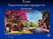 Тема: Туристический маршрут по