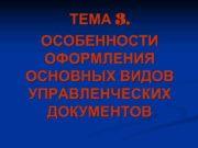 ТЕМА 3.  ОСОБЕННОСТИ  ОФОРМЛЕНИЯ
