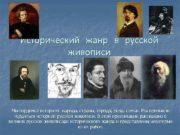 Исторический жанр в русской