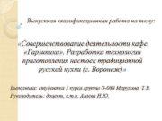 Выпускная квалификационная работа на тему:  «Совершенствование