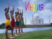 Индия ФЛАГ ГЕРБ Индия – огромная страна южной