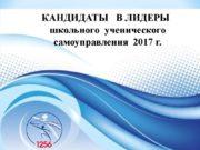 КАНДИДАТЫ В ЛИДЕРЫ школьного ученического самоуправления 2017 г.