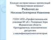 Конкурс интерактивных презентаций «Интерактивная мозаика».   Pedsovet.