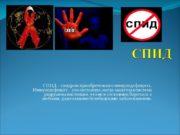 СПИД СПИД – синдром приобретенного иммунодефицита. Иммунодефицит –
